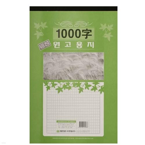 명진문구산업 원고지1000자 10개묶음