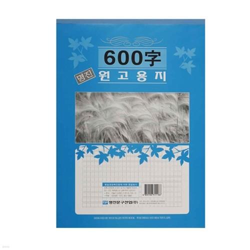 명진문구산업 원고지600자 10개묶음