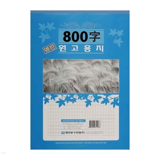 명진문구산업 원고지800자 10개묶음