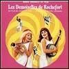 로슈포르의 연인들 영화음악 (Les Demoiselles De Rochefort OST by Michel Legrand 미쉘 르그랑)