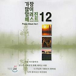 가장많이 알려진 베스트 12 Vol.1
