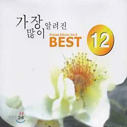 가장많이 알려진 베스트 12 - Vol.2