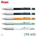 pentel 그라프600 GRAPH600 낱개 그래프600 샤프 필기