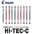 pilot 하이테크c 0.25 0.3 0.4 0.5mm 엄선베스트 모음전