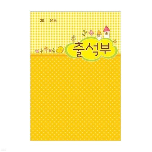 가꿈미디어 칼라출석부-노랑NO.301 10개묶음