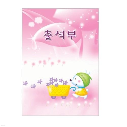 가꿈미디어 칼라출석부-분홍NO.303 10개묶음