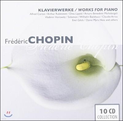 거장들의 쇼팽 피아노 연주 모음집 (Chopin: Works For Piano)
