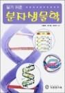 알기 쉬운 분자생물학