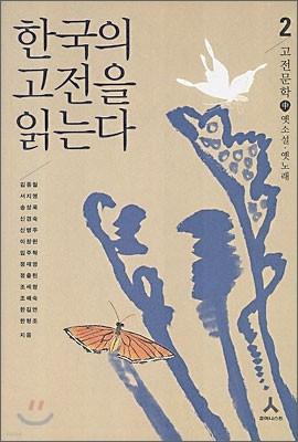 한국의 고전을 읽는다 2