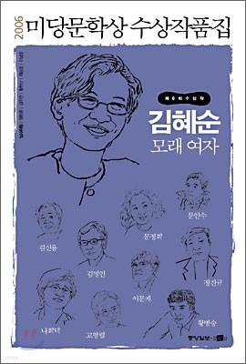 2006 미당문학상 수상작품집