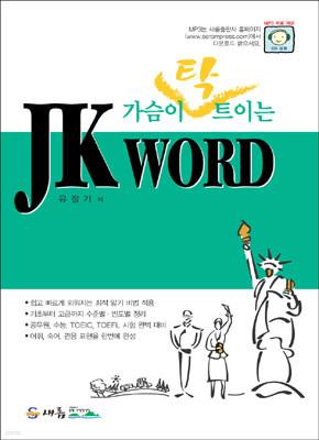 가슴이 탁 트이는 JK WORD