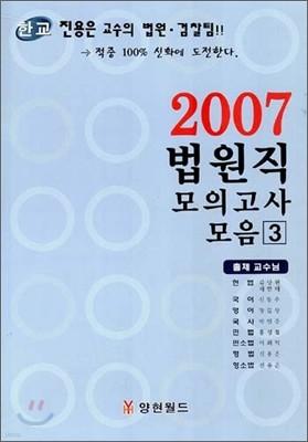 2007 법원직 모의고사 모음 3