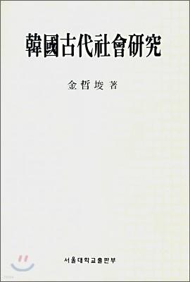 한국고대사회연구