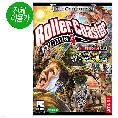 롤러코스터 타이쿤 3 컬렉션(PC게임)