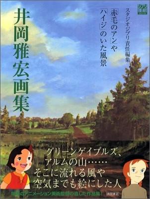 井岡雅宏畵集 「赤毛のアン」や「ハイジ」のいた風景