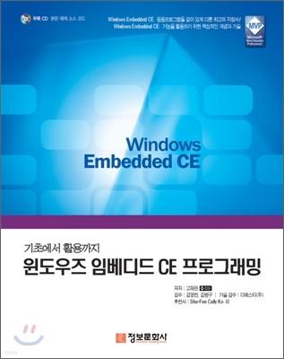 기초에서 활용까지 윈도우즈 임베디드 CE 프로그래밍