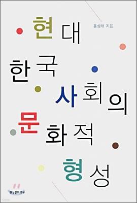현대 한국 사회의 문화적 형성
