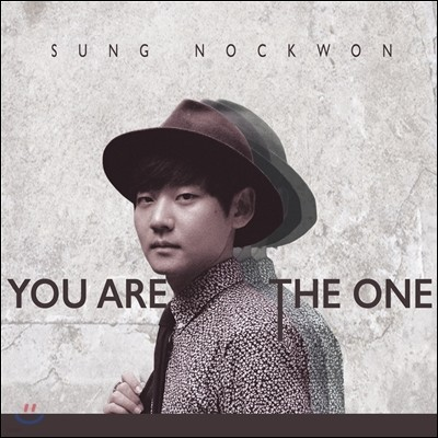 성낙원 1집 - You Are The One