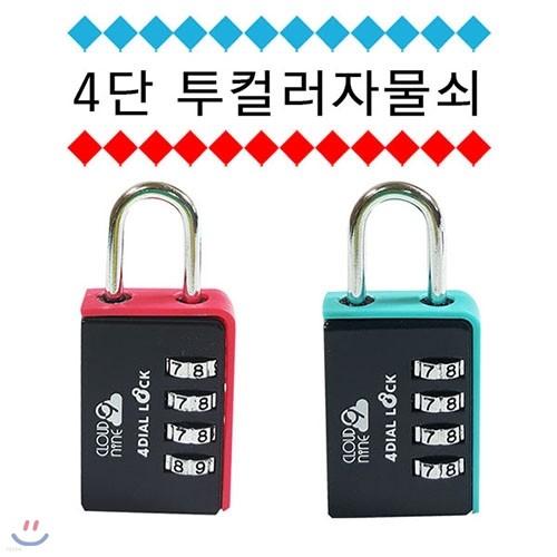4다이얼자물쇠 / 4DIAL LOCK
