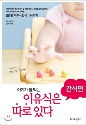 아기가 잘 먹는 이유식은 따로 있다 간식편