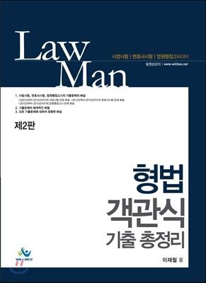 LAW MAN 형법객관식 기출총정리
