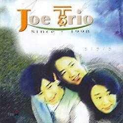 조 트리오 (Joe Trio) 1집 - 첫만찬
