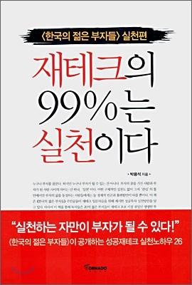 재테크의 99%는 실천이다