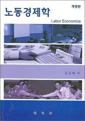 노동경제학
