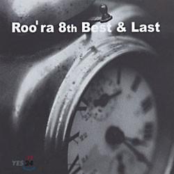 룰라 (Roo'ra) 8집 - Best & Last
