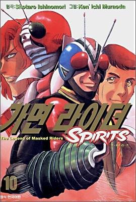 가면 라이더 SPIRITS 스피리츠 10