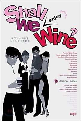 Shall We Enjoy Wine? 쉘 위 인조이 와인