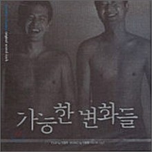 가능한 변화들 (Possible Changes) O.S.T