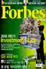 Forbes Korea ���꽺�ڸ��� (��) : 1�� ���ⱸ�� + ��ȭ��ǰ��