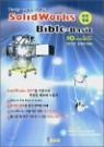 SolidWorks Bible-Basic