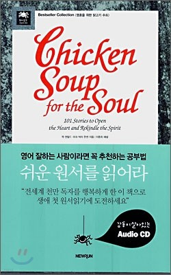 Chicken Soup for the Soul 영혼을 위한 닭고기 수프