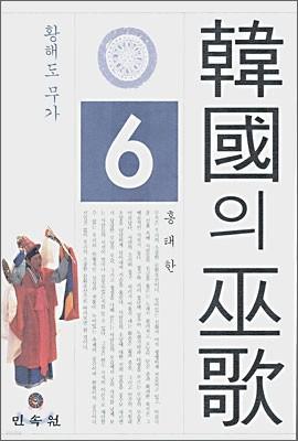 한국의 무가 6
