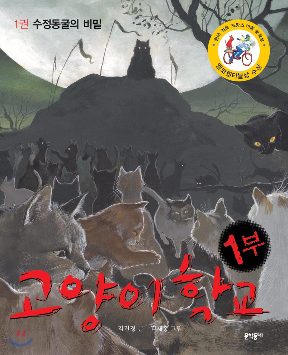 고양이학교 1