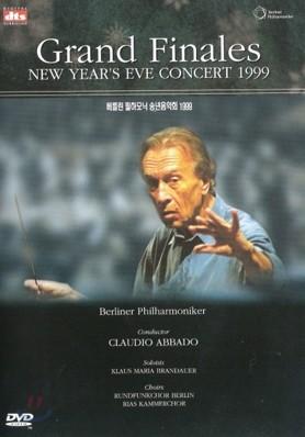 Claudio Abbado 베를린 필하모닉 송년음악회 1999 (New Years Eve Concert 1999)