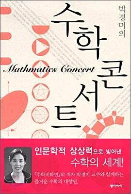 박경미의 수학콘서트
