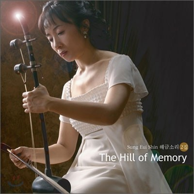 """성의신 해금소리 2집 """"The Hill of Memory"""""""