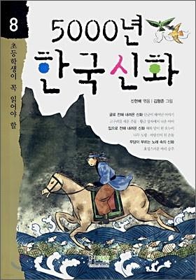 5000년 한국신화