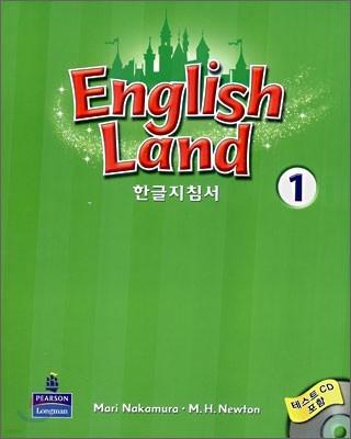 English Land 1 : 한글치침서 (테스트 CD 포함)