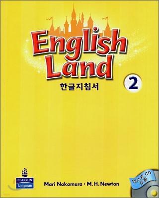 English Land 2 : 한글치침서 (테스트 CD 포함)