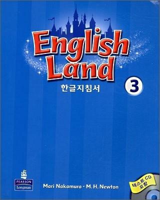 English Land 3 : 한글치침서 (테스트 CD 포함)