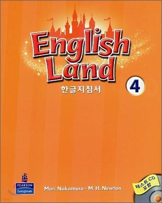 English Land 4 : 한글치침서 (테스트 CD 포함)