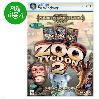 주타이쿤2 주키퍼 컬렉션 (PC)