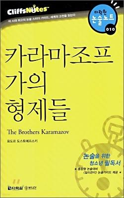 카라마조프가의 형제들
