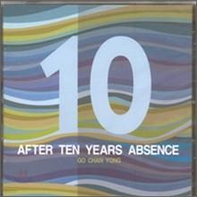 고찬용 1집 - After 10years Absence..
