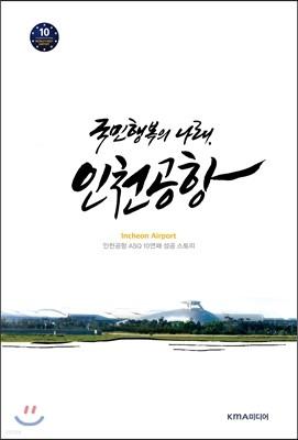 국민행복의 나래, 인천공항