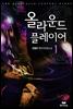 [세트] 올라운드 플레이어 (전6권,완)